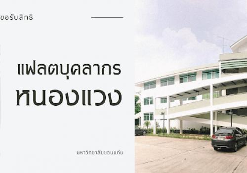 มหาวิทยาลัยมีการจัดที่พักสำหรับบุคลากร ทั้งแบบบ้านพัก และแฟลต